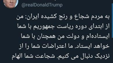 Photo of Trump se dirige a los iraníes en persa